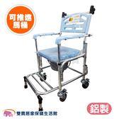 行健 AT-B1359鋁防呆便器椅 掀手附輪 馬桶椅 便盆椅 防前傾踏板 ATB1359
