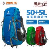 【迪伯特DIBOTE】50+5L輕量厚腰托登山包/輕量登山背包/附防水袋/旅行背包【饗樂生活】