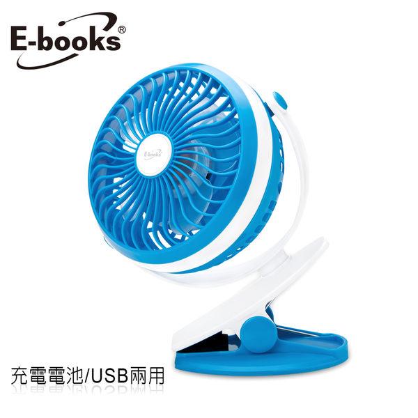 E-books K13 超大風量360度可夾式隨行充電風扇