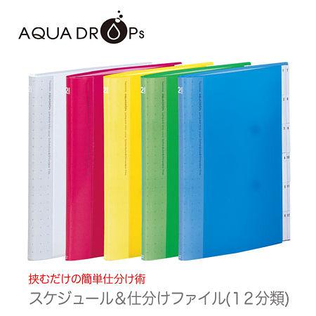 LIHIT LAB. AQUA DROPS 12格多功能資料夾 (A-4403)~專利設計文件不會掉