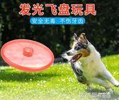 飛盤玩具 寵物玩具狗狗玩具金毛狗狗飛盤邊牧訓練飛碟耐咬橡膠夜光飛盤用品 歐萊爾藝術館