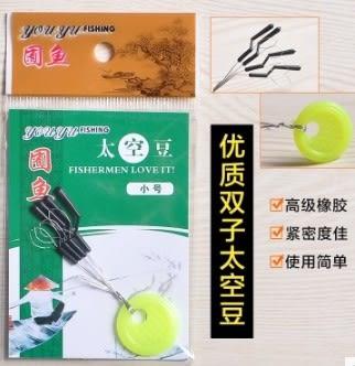 [協貿國際]  雙子星浮漂座太空豆式  20個價