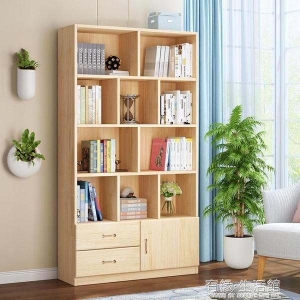 實木書架書櫃自由組合現代書櫥落地置物架兒童經濟型簡約儲物松木AQ 有緣生活館