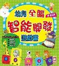 幼兒全腦智能開發遊戲書(全套六冊)【遊戲...
