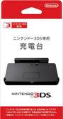 3DS 充電器 主機座