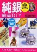 (二手書)純銀飾品DIY