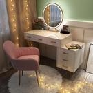 輕奢梳妝台臥室後現代簡約網紅ins化妝台收納櫃一體化妝桌多功能MBS「時尚彩紅屋」