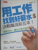 【書寶二手書T3/財經企管_KPP】用工作找到好薪水決戰職涯前五年_張志誠