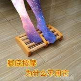 木質腳底足底足部滾輪式按摩器家用搓腳腿部通用穴位滾珠按摩神器  聖誕節免運