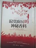 【書寶二手書T7/翻譯小說_BPN】寂寞廚房的神秘香料_艾麗莎.貝賽特, 謝靜雯