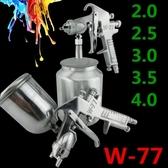 大口徑W-77噴槍3.5/4.0口徑噴漆槍家具噴槍w-77底漆噴槍3.5口徑 【蜜斯sugar】