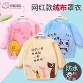 寶寶罩衣秋冬季吃飯圍兜女孩嬰兒反穿衣防水護衣兒童男童防臟圍裙 芊惠衣屋