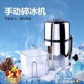 手動刨冰機小型家用碎冰機手搖綿綿冰機商用奶茶店沙冰機 WD魔方數碼館