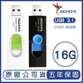 ADATA 威剛 16GB UV320 USB 3.1 隨身碟 16G 伸縮碟