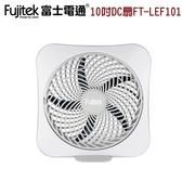 【富士電通】10吋DC扇/風扇/電扇-灰白FT-LEF101 保固免運