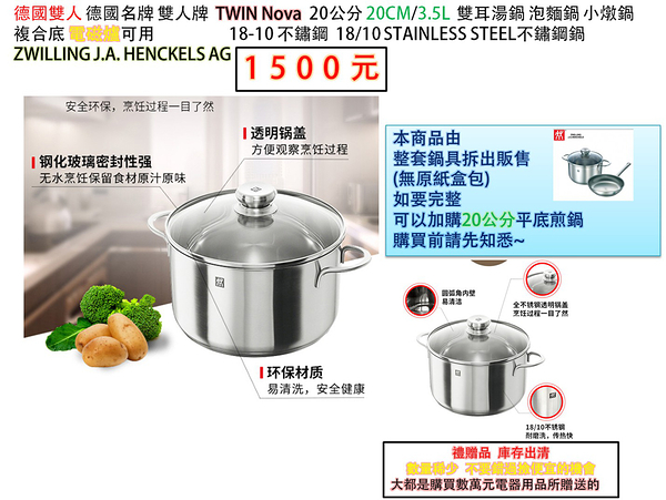 德國雙人牌 ZWILLING Nova 20公分 3.5公升湯鍋 雙耳湯鍋 泡麵鍋 複合底 10-18不銹鋼