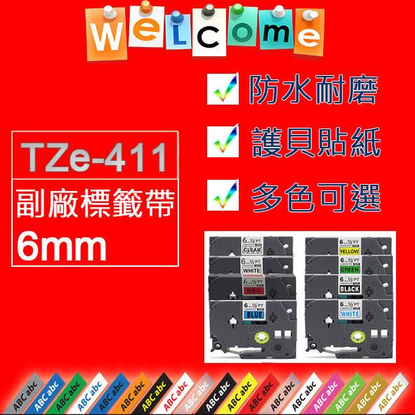 【好用防水防油標籤】BROTHER TZe-411/TZ-411副廠標籤帶(6mm)~適用PT-D450.PT-D200RK.PT-D200DR