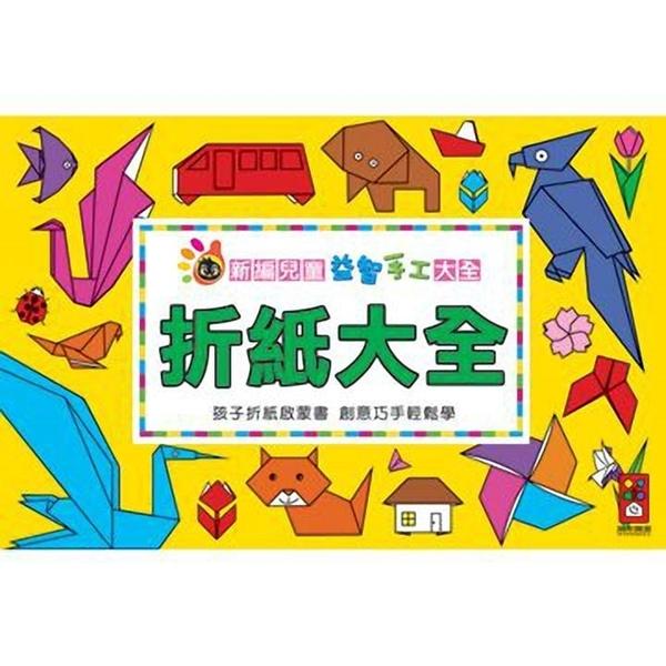 新編兒童益智手工大全 新版 折紙大全/黏土大全 風車出版 (購潮8)