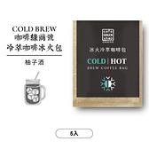 冷萃冰火包COLD BREW-甜柚酒(5入)  咖啡綠商號