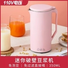 110v伏迷你破壁豆漿機免濾加拿大美國日本廚房電器小家電輔食機 快意購物網