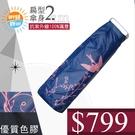 799 特價 雨傘 陽傘 ☆萊登傘☆ 抗...