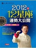 二手書博民逛書店 《2012年12星座運勢大公開》 R2Y ISBN:986613749X│李晟、李建軍/指導
