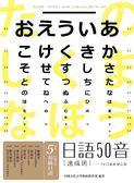 (二手書)日語50音速成班(2015最新增訂版)