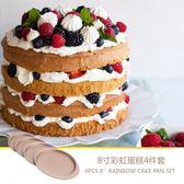 金色不粘圓形彩虹蛋糕裸烘焙模具8寸千層模具4件套WK9134學廚