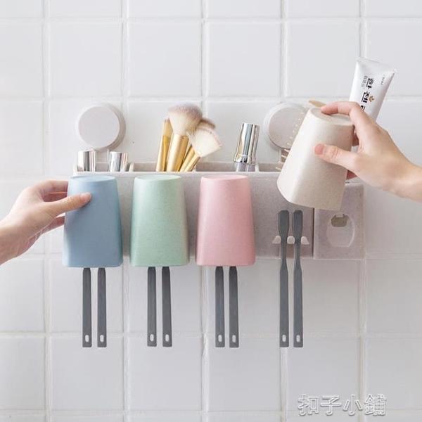 衛生間多功能牙刷架置物架吸壁式漱口杯套裝免打孔擠牙膏牙具三口 【全館免運】