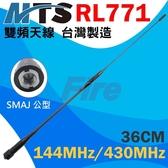 MTS RH771 雙頻天線 對講機 SMA公 SMAP 公頭 天線 高增益 雙頻 無線電