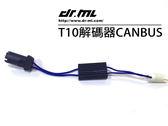 『駒田部屋』T10 CANBUS 解碼器 歐系車 小燈 儀表燈 大燈 故障燈 LED 駒典