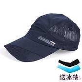帽子男士夏天韓版潮戶外遮陽帽防曬太陽帽棒球帽男速干透氣運動帽
