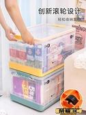 收納箱 玩具收納箱前開式折疊透明收納盒子側開整理宿舍帶輪零食儲物箱LX 榮耀 上新