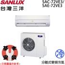 限量【SANLUX三洋】變頻分離式冷氣 SAC-72VE3/SAE-72VE3 送基本安裝