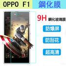 【陸少】OPPO F1  鋼化膜 玻璃貼 熒幕保護貼 A35  防爆保護膜 F1手機保護膜