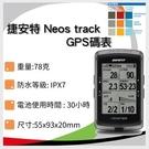 捷安特 Neos track GPS碼表...