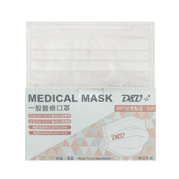 可安 一般醫療口罩(白色-成人平面款)-50入【富康活力藥局】
