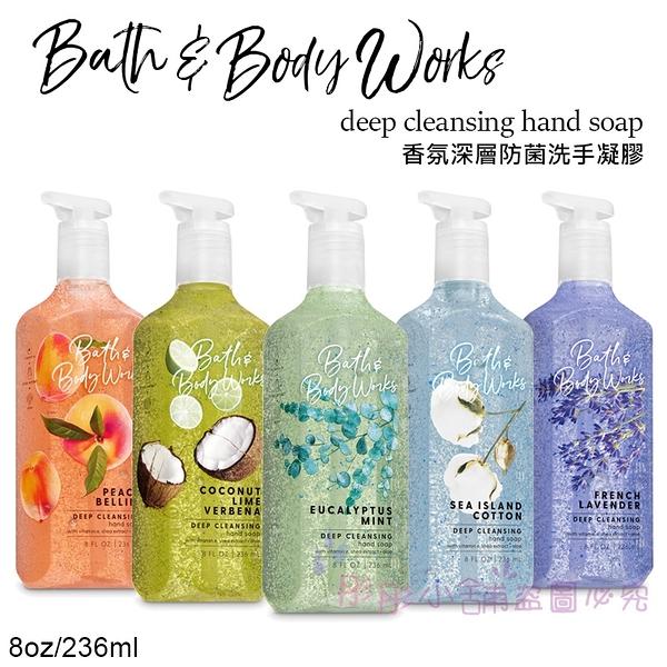 【彤彤小舖】Bath & Body Works 深層洗手凝膠 乳液型 溫和型 8oz (236ml) BBW 美國進口