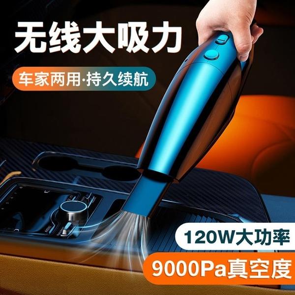 車載吸塵器車用無線充電汽車內家用小型專用大功率強力手持大吸力 錢夫人