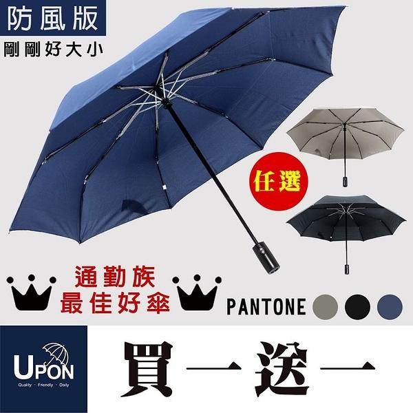 【買一送一】23吋防風剛剛好自動傘 / 自動好開收 Upon雨傘 (可選色搭配)