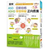 圖解 ASD、亞斯伯格、ADHD、學習障礙 正向教養 :穩定孩子的情緒,提升生活