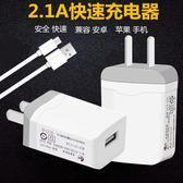 手機充電器5V-2A三星蘋果華為oppo小米充電頭