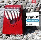 拇指琴卡林巴琴10音8音非洲手指琴kalimba母指手撥鋼琴樂器 【免運】