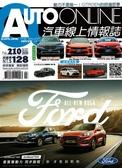 汽車線上情報誌 6-7月號/2020 第210期