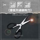 【珍昕】鑫吉美不鏽鋼剪刀~(總長約14cm)/事務剪刀/勞作剪刀/縫紉/文具