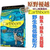 台北汪汪 美國Earthborn原野優越《野生魚低敏無穀貓 6kg》WDJ推薦六星級天然貓糧