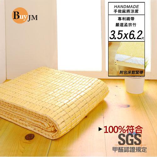 【百嘉美】3.5X6.2尺專利織帶天然手作麻將涼蓆 草蓆 竹蓆 辦公椅 電視櫃