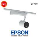 愛普生 EPSON LightScene EV-100 無線雷射投影燈 WXGA 3LCD 2,000流明 公司貨 EV-100