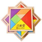 七巧板兒童木制益智7玩具智力拼圖4-6小學生幼兒園1-3歲教學套裝
