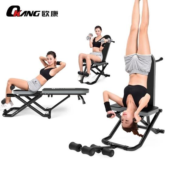 仰臥板倒立機多功能家用健身器材仰臥板啞鈴凳室內仰臥起坐健身器械jy